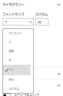 これでまた段落のフォントサイズを変更できるようになりました!!