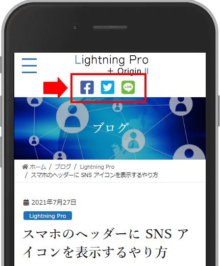 スマホのヘッダーに SNS アイコンを表示するやり方